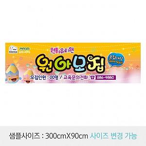 원아모집현수막076