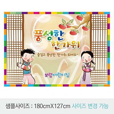 추석 현수막-001