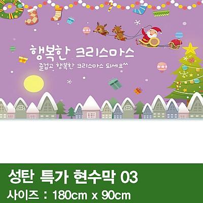 성탄특가현수막 03