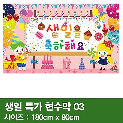 생일특가현수막 03
