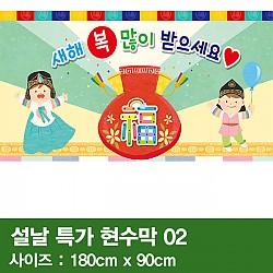 설날특가현수막 02