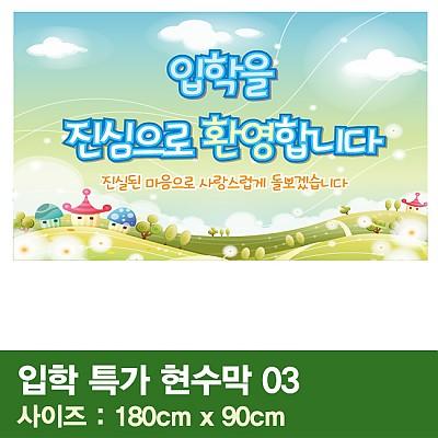 입학특가현수막 03