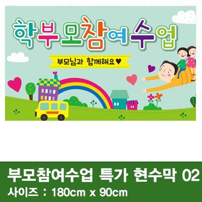 부모참여수업특가현수막 02