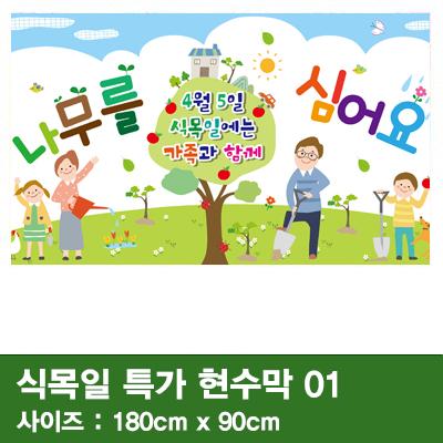 식목일특가현수막 01