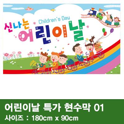 어린이날특가현수막 01