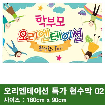 오리엔테이션특가현수막 02