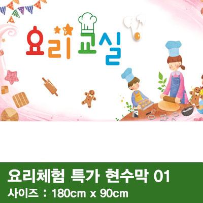 요리체험특가현수막 01