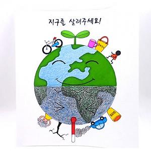 북아트 - 지구살리기 - 10세트