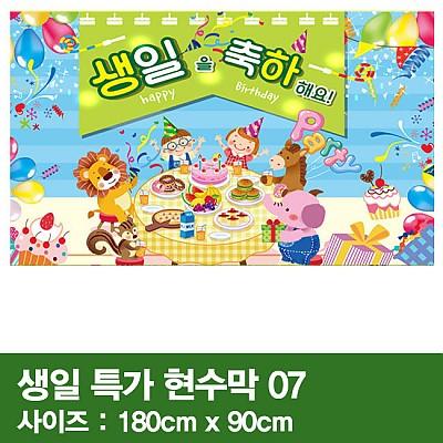 생일특가현수막 07