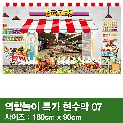 역할놀이특가현수막 07