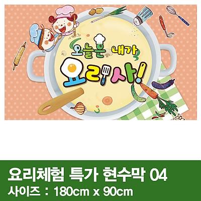 요리체험특가현수막 04