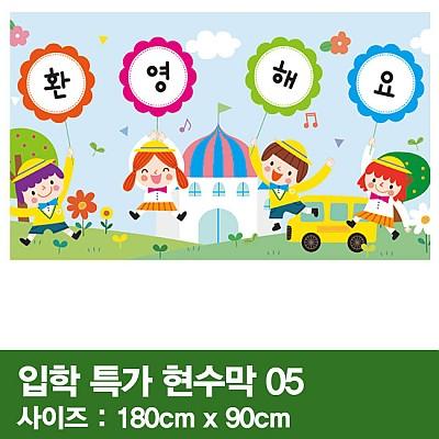 입학특가현수막 05