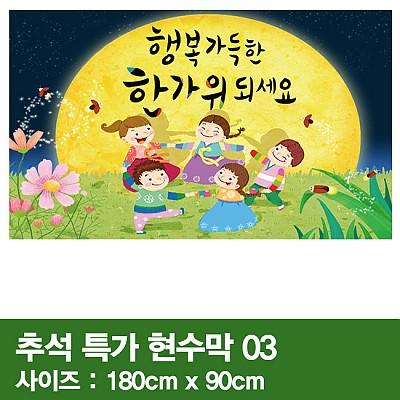 추석특가현수막 03