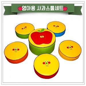 사과스툴세트(영아용)