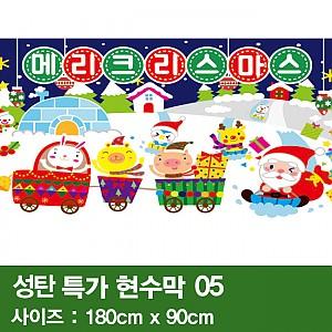성탄특가현수막 05