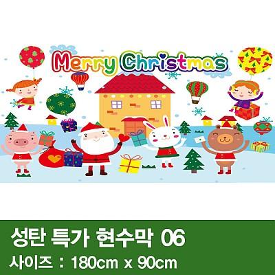 성탄특가현수막 06