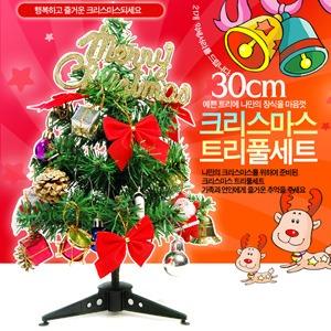 크리스마스트리 [30cm]
