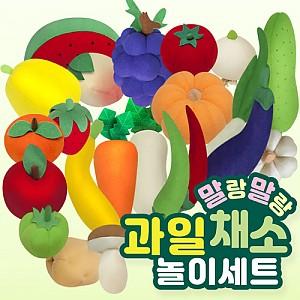 과일야채놀이세트